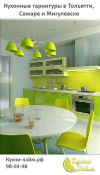 Зеленый попугай кухни на заказ краснодар