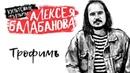 Трофимъ реж А Балабанов
