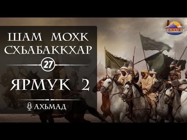 27) Шам мохк схьабаккхар - Ярмук 2 / Ахьмад