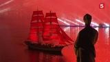 Алые паруса 2018, Санкт Петербург