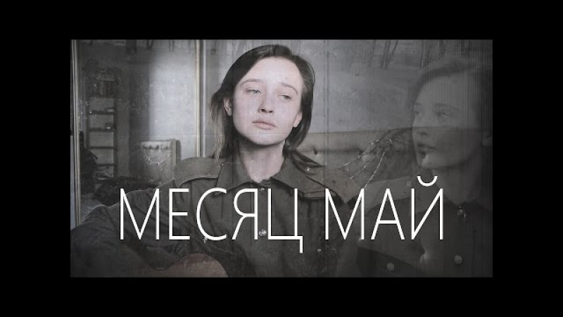 Юля Паршута Месяц Май cover by Valery Y Лера Яскевич