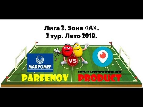 Лига 3. Зона А. 3 тур. Лето 2018. Макромер - Перископ 2:2 (1:1).