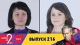 Успеть за 24 часа Выпуск 216
