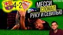 Барселона 4:2 Севилья | Травма Месси и пропуск Эль Класико | Как Барселоне играть без Месси?