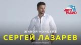 Живой Концерт - Сергей Лазарев 2018