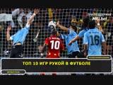 Топ 10 игр рукой в футболе