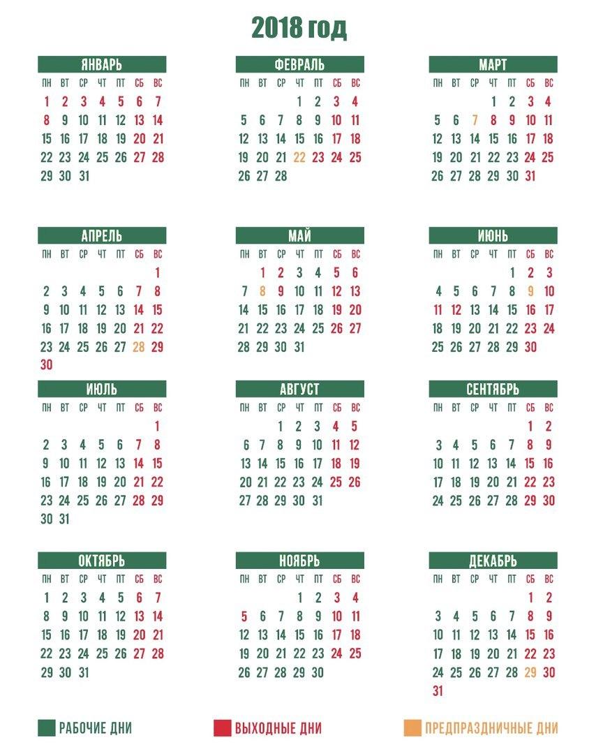 Правительство утвердило перенос праздничных дней в 2018 году .