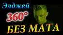 Элджей 360° КЛИП БЕЗ МАТА