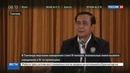 Новости на Россия 24 Дожди в Таиланде оставили без крова миллион человек
