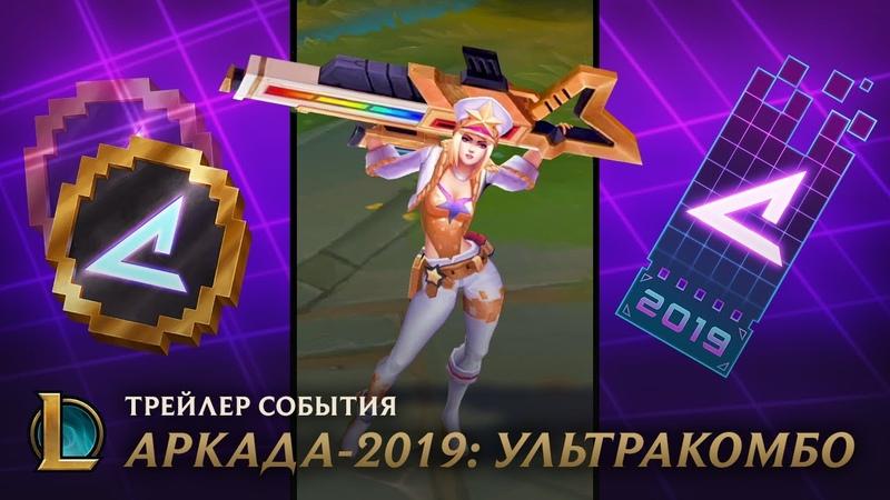 Аркада-2019: УЛЬТРАКОМБО | Трейлер события – League of Legends