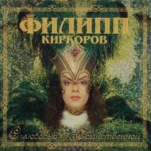 Филипп Киркоров альбом С любовью к единственной