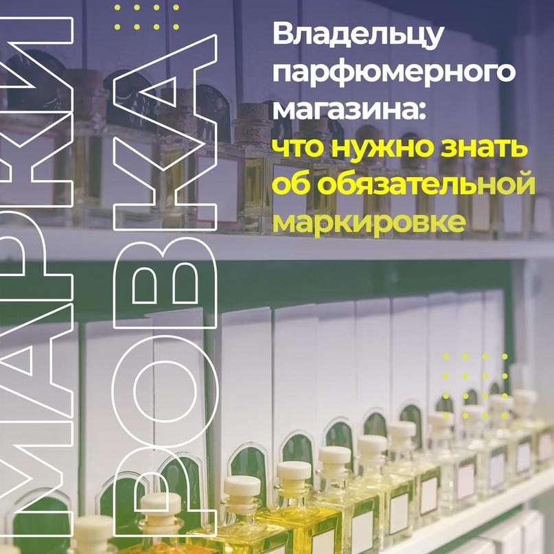 Владельцу парфюмерного магазина: что нужно знать об обязательной маркировке