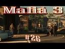 Mafia 3 _ 26 _ Линкольн спасает девушку от Сектантов