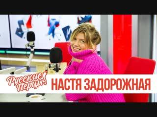 Настя Задорожная в утреннем шоу