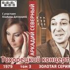 Аркадий Северный альбом Тихорецкий концерт. С участием Альбины Десницкой