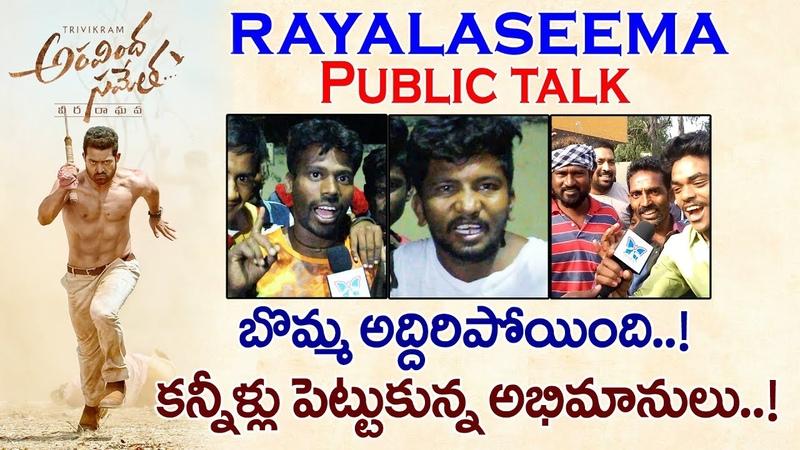 Aravinda Sametha Rayalaseema Public Talk   JrNTR   Trivikram   NTR Fans Hungama At Theaters Review