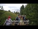 Климковский Крестный Ход 2018 - В Путь!