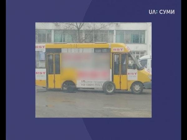 Водія сумської маршрутки, у якої відпало колесо, можуть оштрафувати на 340 грн.