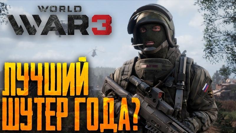 World War 3 лучший шутер года РАННИЙ ДОСТУП