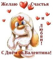 С Днём Св.Валентина!