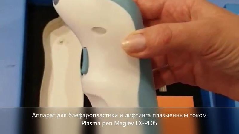 Аппарат для блефаропластики и лифтинга плазменным током Plasma pen Maglev LX PL05 1