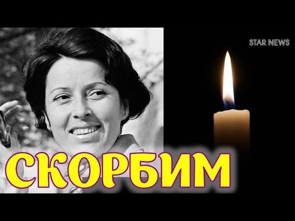 Ушла из жизни народная артистка России Нелли Корниенко
