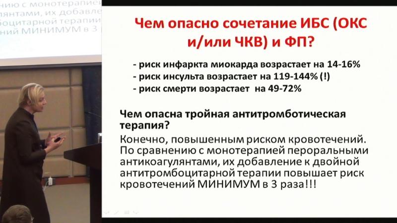 О.Д. Остроумова, На что необходимо обратить внимание при выборе антикоагулянтной терапии пациенту с