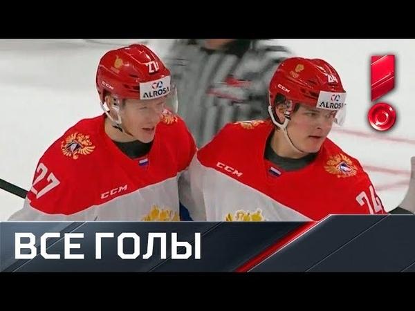 07.11.2018 Россия (U-20) - Канада WHL - 3:1. 2-й матч. Голы