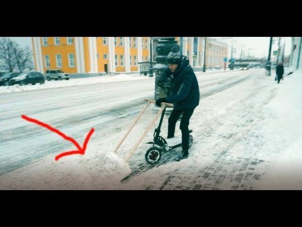 Снегоуборочный ЭЛЕКТРОСАМОКАТ || Электросамокат Kugoo G Booster убирает снег зимой Пермь Ижевск