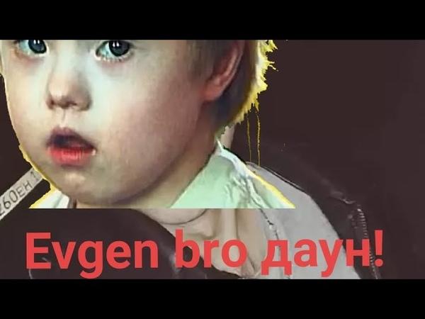 Аутист Евген Бро звонит момо Rytp