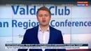 Новости на Россия 24 Клуб Валдай эксперты обсуждают тему привлечения инвестиций