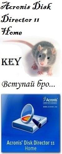 скачать acronis disk director 11 home rus + ключ