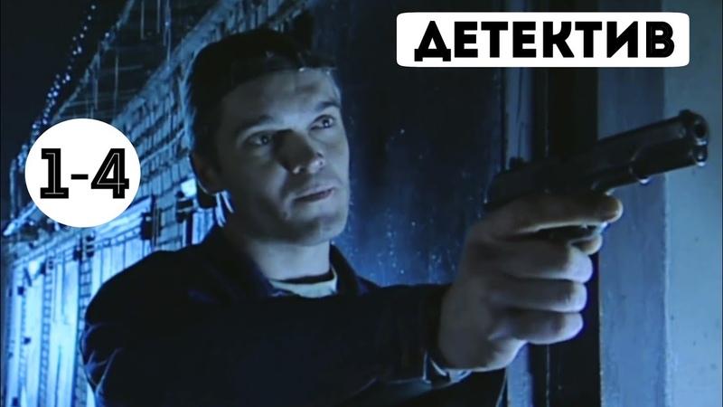 КРУТОЙ ДЕТЕКТИВ Мужчины не плачут Выбор 1 4 серия Русские детективы криминал