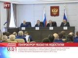 В Великом Новгороде прошел визит Генерального прокурора России Юрия Чайки