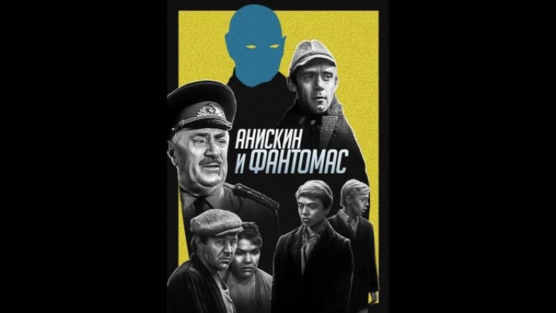 Анискин и Фантомас 1973 реж М Жаров и В Рапопорт