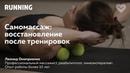 Практикум. Спортивный массаж с роллом и теннисными мячами после тренировки. Самомассаж