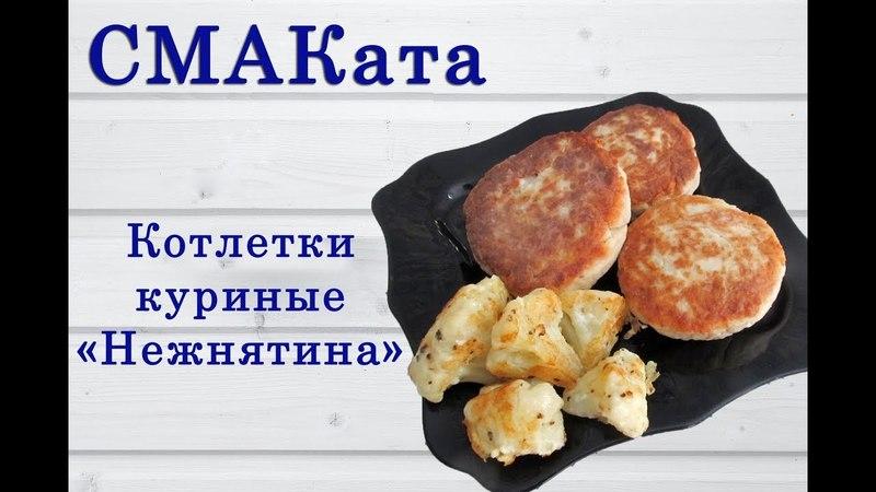 Котлетки куриные Нежнятина/ Chicken Cutlets