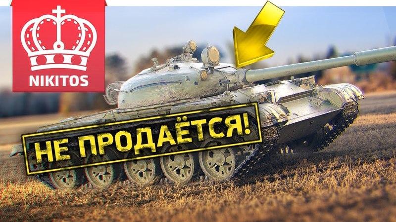 ВАЖНО T62A ПЛОХО ПРОДАЕТСЯ 😢 worldoftanks wot танки wot