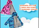 Преимущества мембранной детской одежды