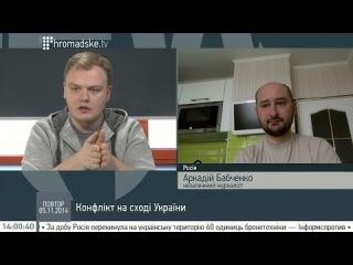 Я не бачу іншого вирішення конфлікту, крім військового - Бабченко
