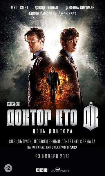 День Доктора   постер
