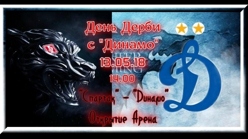 Видеопревью Дерби Спартак Динамо 13.05.18