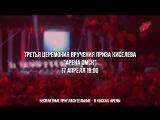 Третья церемония вручения Приза им. Киселёва - 17 апреля!