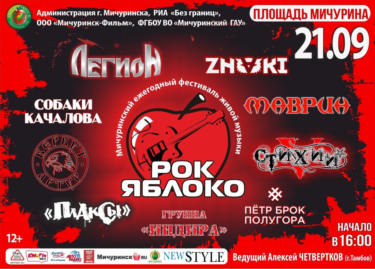 В Мичуринске пройдет фестиваль «Рок-Яблоко»