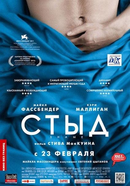 Стыд (2011)