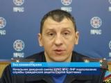 Оперативная сводка МЧС ЛНР. 8 апреля 2017 год