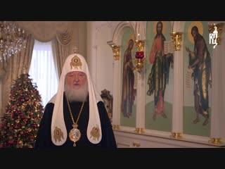 Рождественское обращение Святейшего Патриарха Кирилла