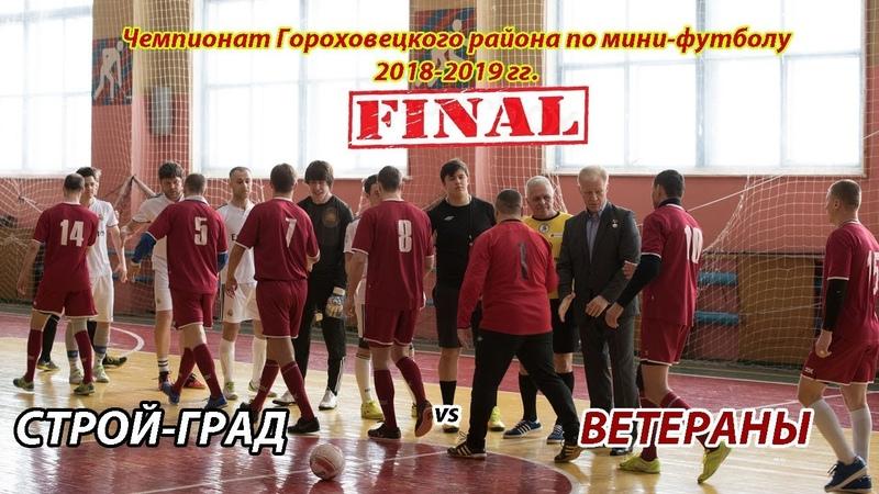 ФИНАЛ КУБКА ГОРОХОВЦА СТРОЙ ГРАД ВЕТЕРАНЫ 1 матч ВИДЕО ОБЗОР от Bel FooTball