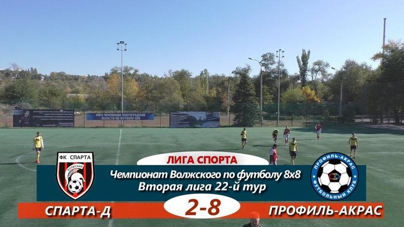 Вторая лига. 22-й тур. Спарта-Д - Профиль-Акрас 2-8 ОБЗОР
