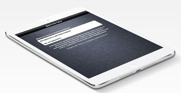 Основные проблемы iPad mini